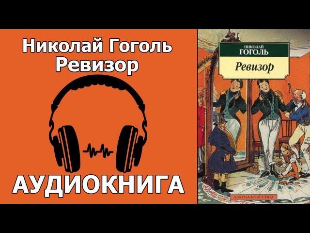 Николай Гоголь Ревизор Аудиокнига