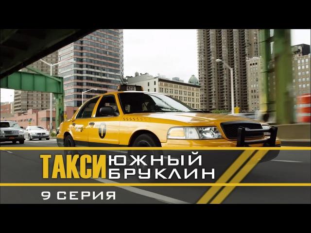 Такси: Южный Бруклин | 9 Серия