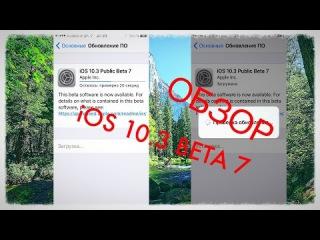 ОБЗОР IOS 10.3 BETA 7: What's new?