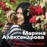 Марина александрова и денис герасимов
