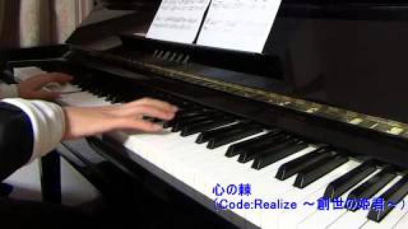 Code Realize ~創世の姫君~ 心の棘 弾いてみた piano