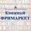 Бесплатная книжная ярмарка - ФРИМАРКЕТ