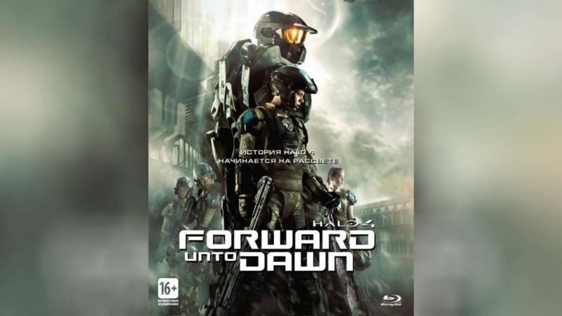 Halo 4 Идущий к рассвету 2012 Halo 4 Forward Unto Dawn