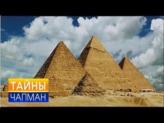 Тайны Чапман. Высокие технологии прошлого () HD