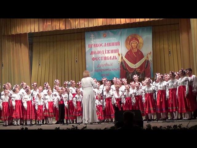 «Рідний дім» Дитячо-молодіжний хор Преображенського собору (Вінниця)