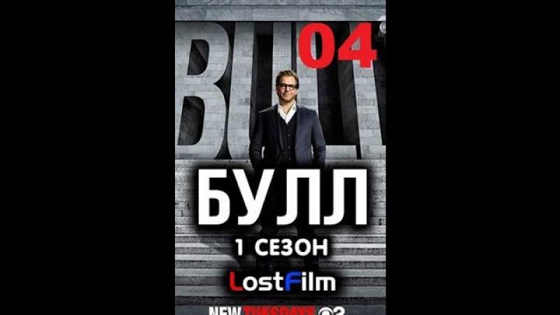 Булл 1 сезон 4 серия 2016 года