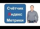 Как создать счетчик Яндекс Метрики и установить на сайт