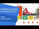 Как создать свой интернет магазин мягкой мебели Рисуем дизайн сайта с нуля Урок 1