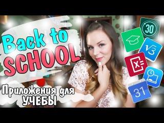 Back To School: Приложения Для Учебы | Alexa Schmidt