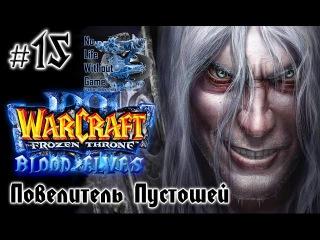 Warcraft III:The Frozen Throne[#15] - Повелитель Пустошей (Прохождение на русском(Без комментариев))