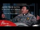 Действия Бога в Жизни Человека - Рустам Фатуллаев | Передача Деяния