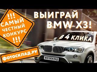 4 клика и BMW X3 твоя!