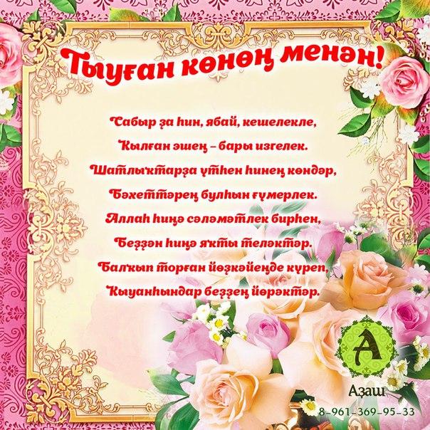 Поздравлении на 50 лет на башкирском
