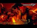 TEKKEN 7 Истории персонажей Kuma Miguel Steve Nina Eliza Devil Kazuya vs Akuma Финал