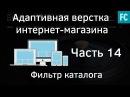 Создание интернет-магазина 14 Фильтр каталога. Адаптивная верстка сайта.