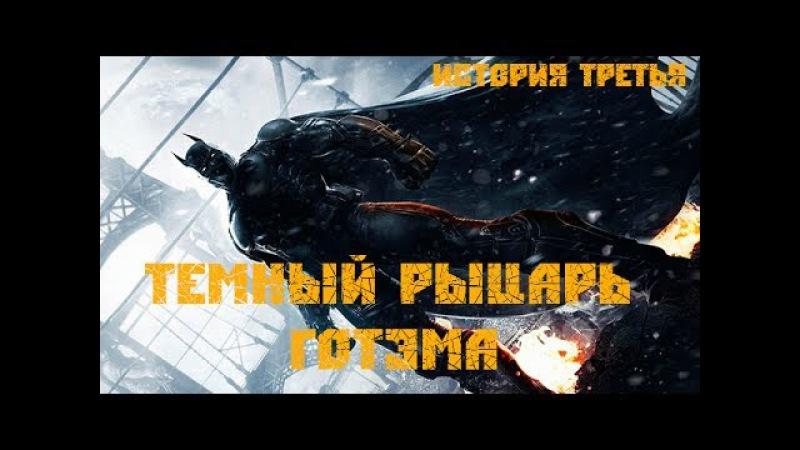Зал Славы Бэтмен Темный Рыцарь Готэма История третья заключительная