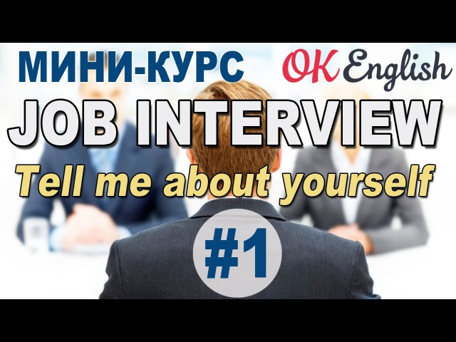 JOB INTERVIEW Урок 1/12 - Tell Me about Yourself. Мини-курс | OK English