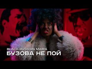 Black russian mama — бузова не пой