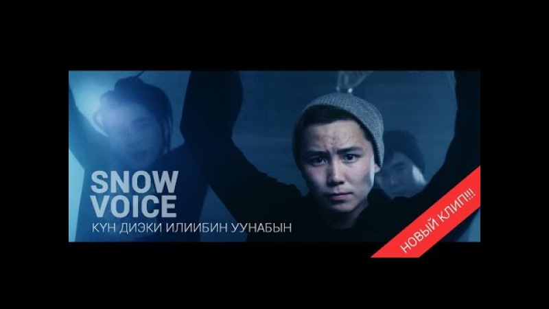 SNOW VOICE Кун диэки илиибин уунабын OST Хара Бэкир Черный Демон ПРЕМЬЕРА КЛИПА