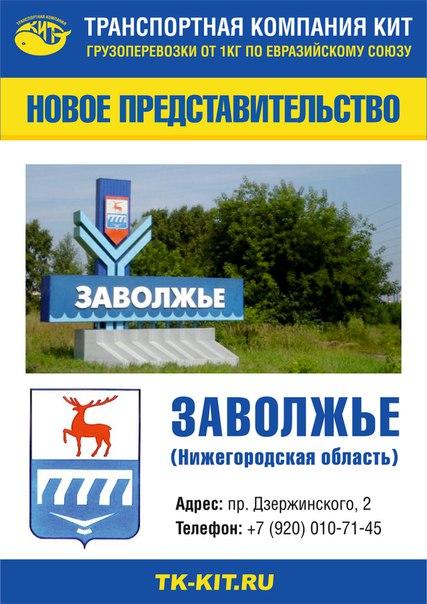 Транспортная компания кит ставрополь официальный сайт акции по продвижению сайтов