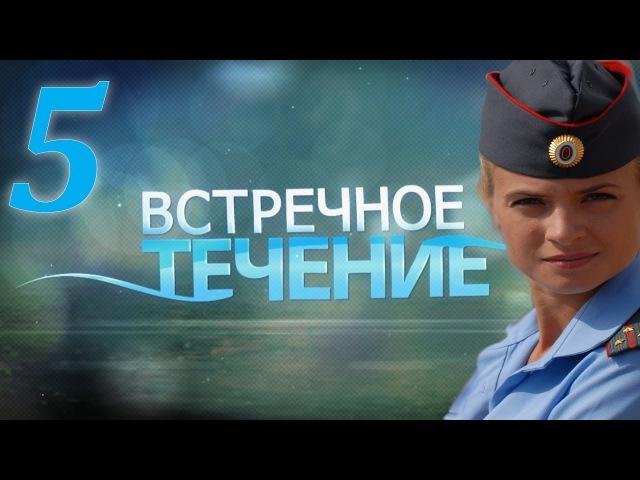 Встречное течение 5 серия 2011