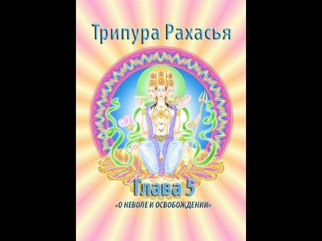 Трипура Рахасья Глава 5 О неволе и освобождении