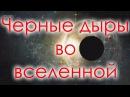 Чёрные дыры во Вселенной. Гигантская космическая черная дыра. Искривление пространства. x`hyst lshs dj dctktyyjq. ubufyncrfz rjc