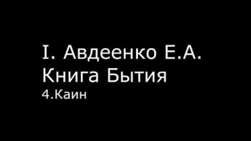 І Авдеенко Е А Книга Бытия 4 Каин