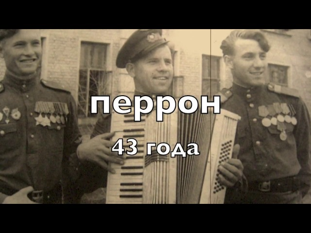 песня перрон 43 года музыка и исполнение Олег Сапегин слова Анна Гайдамак