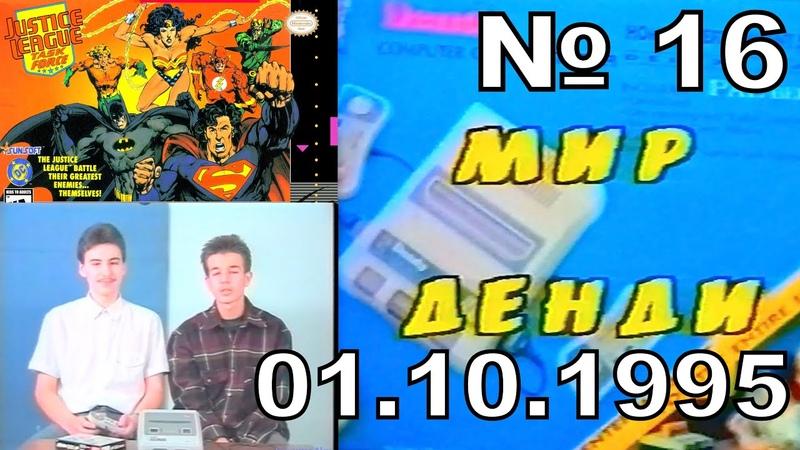 16 Мир Денди Исходник ~01 10 1995 год Stereo JVC HD титры