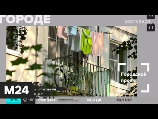 """""""Жизнь в большом городе"""": этапы реновации. Интервью с переселенцами и жителями пятиэтажек  - Москва 24"""