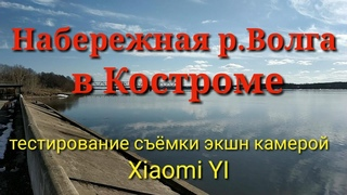 Набережная р. Волга в Костроме Тест съёмки  экшен камеры Xiaomi YI