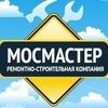 МОСМАСТЕР   Ремонт квартир Москва   Муж на час