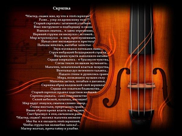 стихи учителю скрипки металле позволяет производить