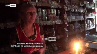 Мирные жители Горловки: ВСУ бьют по школам и садикам