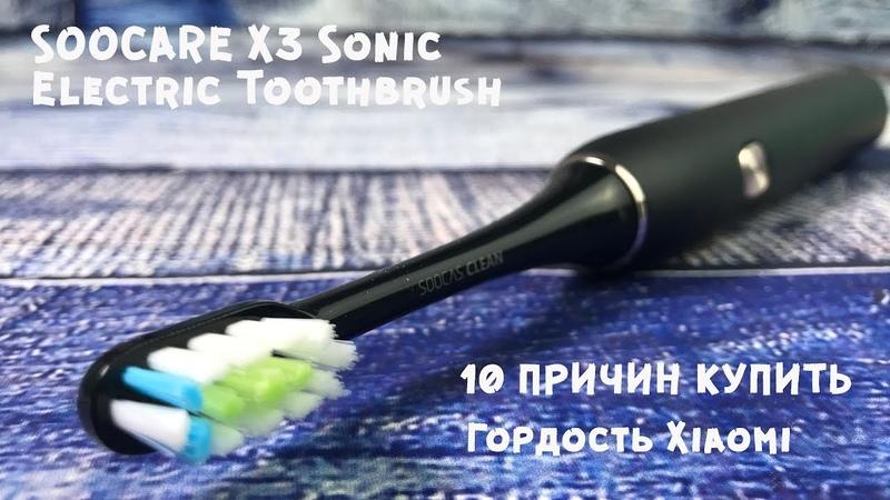10 Причин Купить Зубную щётку Xiaomi Soocare Soocas X3 II Полный обзор II Год использования II Отзыв