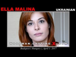 Ella malina (расширенная и дополненная версия)