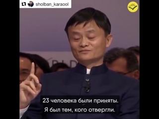 Основатель Alibaba Джек Ма- Гарвард отверг меня 10 раз