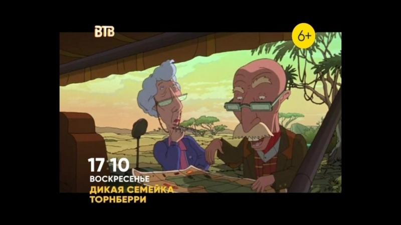 Дикая семейка Торнберри Ностальгия на ВТВ