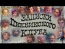 Записки Пиквикского клуба 1972