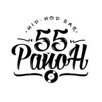 """Логотип """"55-й РАЙОН"""" (мы в подполье, что то готовим)"""