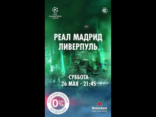 Liverpool_real madrid