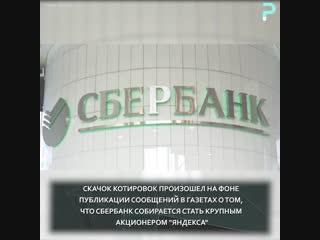Акции яндекс рухнули после сообщений о возможной сделке со сбербанком