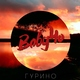 B.R.O.[Keine,StuFF,Sano MC] -  - Бум Шака Лака [#BROrec,#дэммsound]