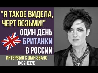 Один день британки в России. Шан Эванс, Sian Evans of Kosheen