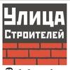 Улица Строителей. Кирпич.Клинкер.Кровля.Казань