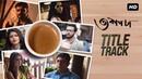 Teen Cup Chaa (৩ কাপ চা) | Title Track | Official Video | Subho Pramanik | Hoichoi | SVF Music