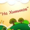 """Клуб """"На Химиков"""" МБУ ЦРДМ """"Алые паруса"""""""