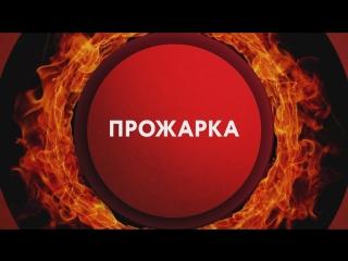 """""""Прожарка"""" на ТНТ4! Анонс."""