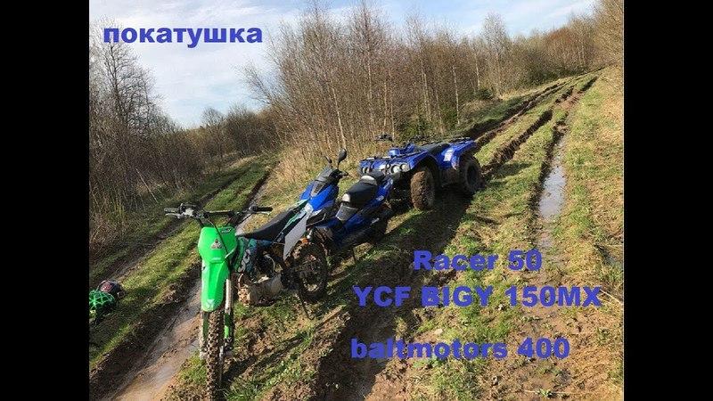 Baltmotors ATV 400 Hisun YCF BIGY 150MX Racer 50 покатушка GO PRO HERO 4